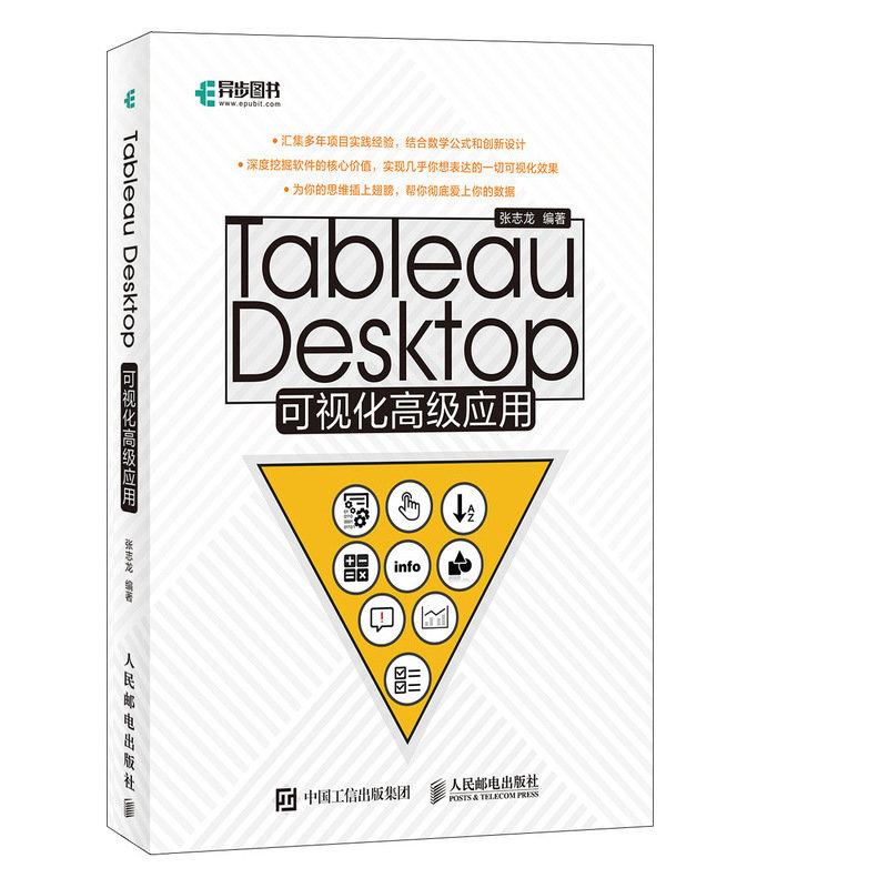 Tableau Desktop 可視化高級應用-preview-2