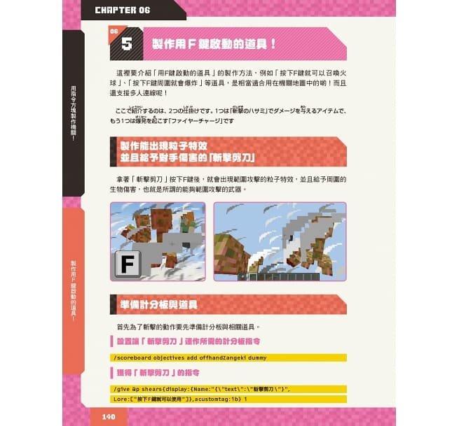 我說了算!用指令方塊創造異想天開的Minecraft遊戲規則-preview-5