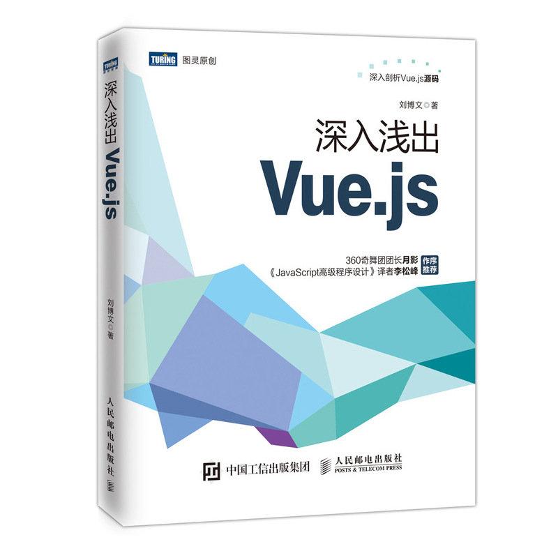 深入淺出 Vue.js-preview-2