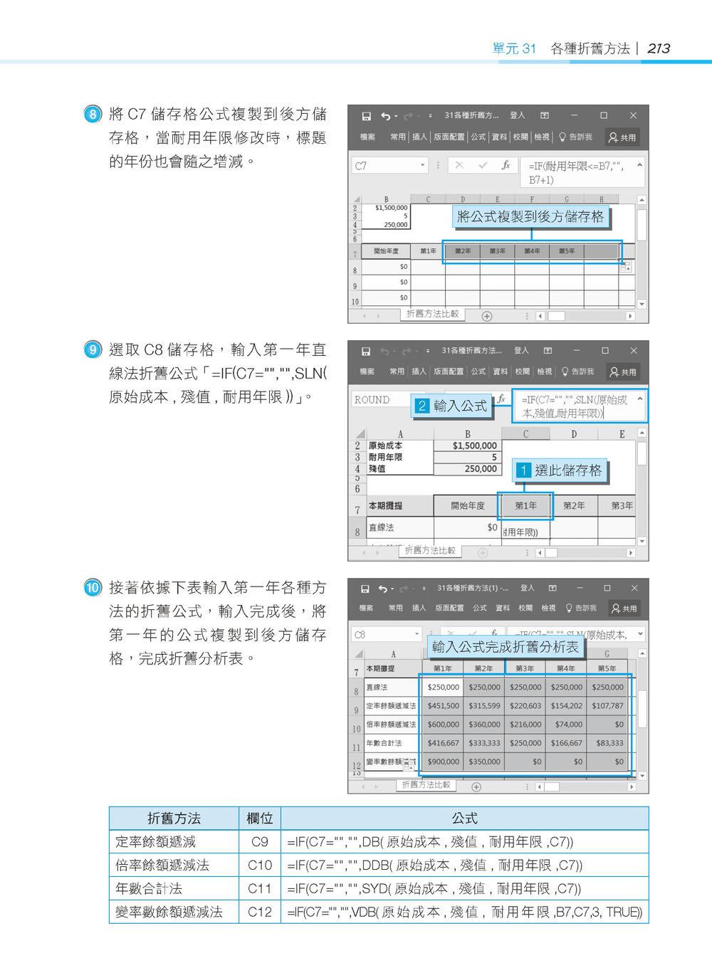 超實用!會計.生管.財務的辦公室 EXCEL 必備 50招省時技 (2016/2019)-preview-4