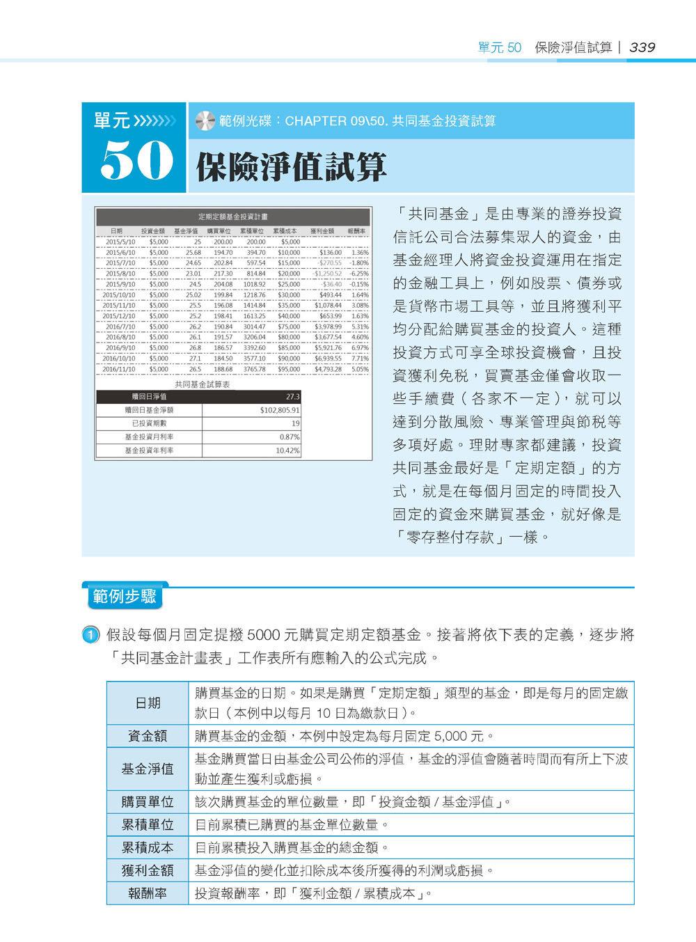 超實用!會計.生管.財務的辦公室 EXCEL 必備 50招省時技 (2016/2019)-preview-8