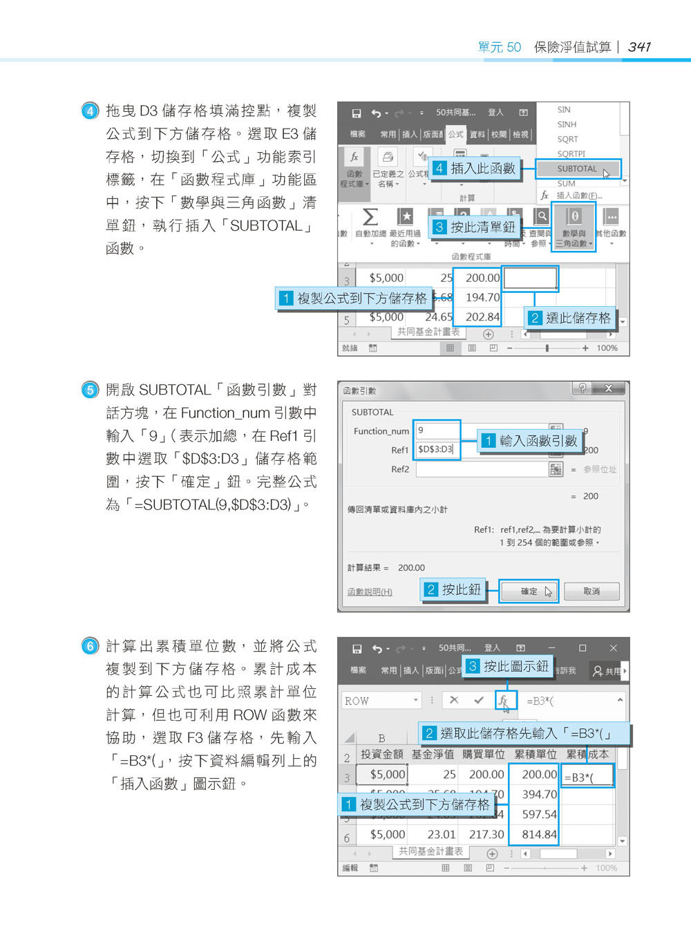 超實用!會計.生管.財務的辦公室 EXCEL 必備 50招省時技 (2016/2019)-preview-10