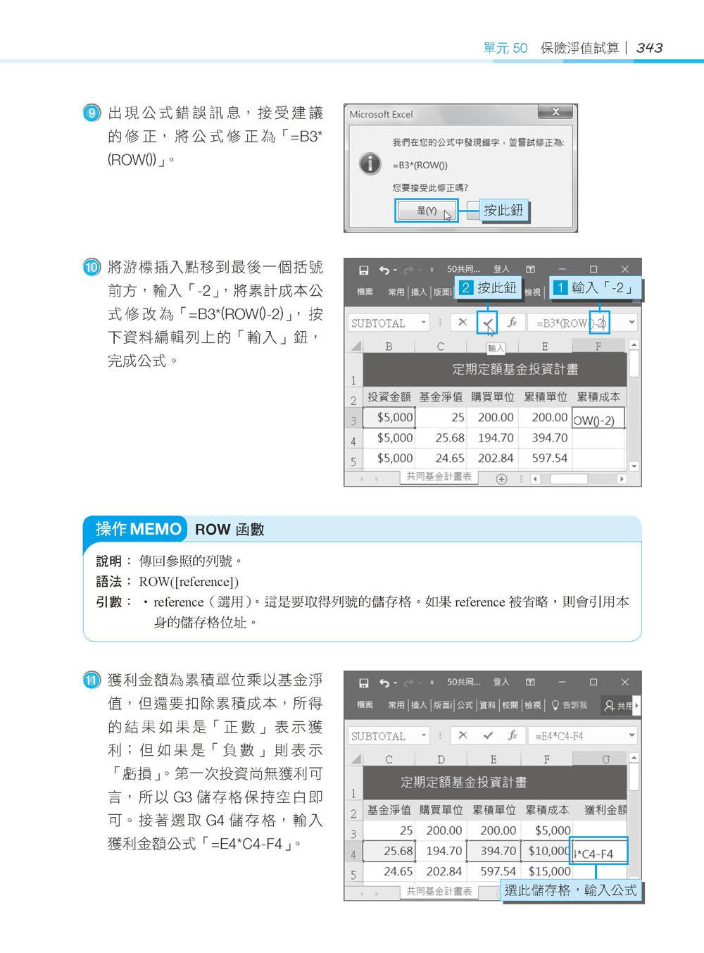 超實用!會計.生管.財務的辦公室 EXCEL 必備 50招省時技 (2016/2019)-preview-12