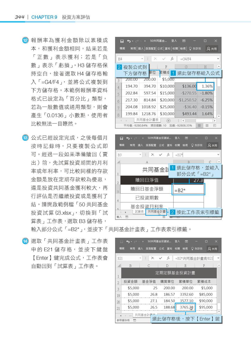 超實用!會計.生管.財務的辦公室 EXCEL 必備 50招省時技 (2016/2019)-preview-13