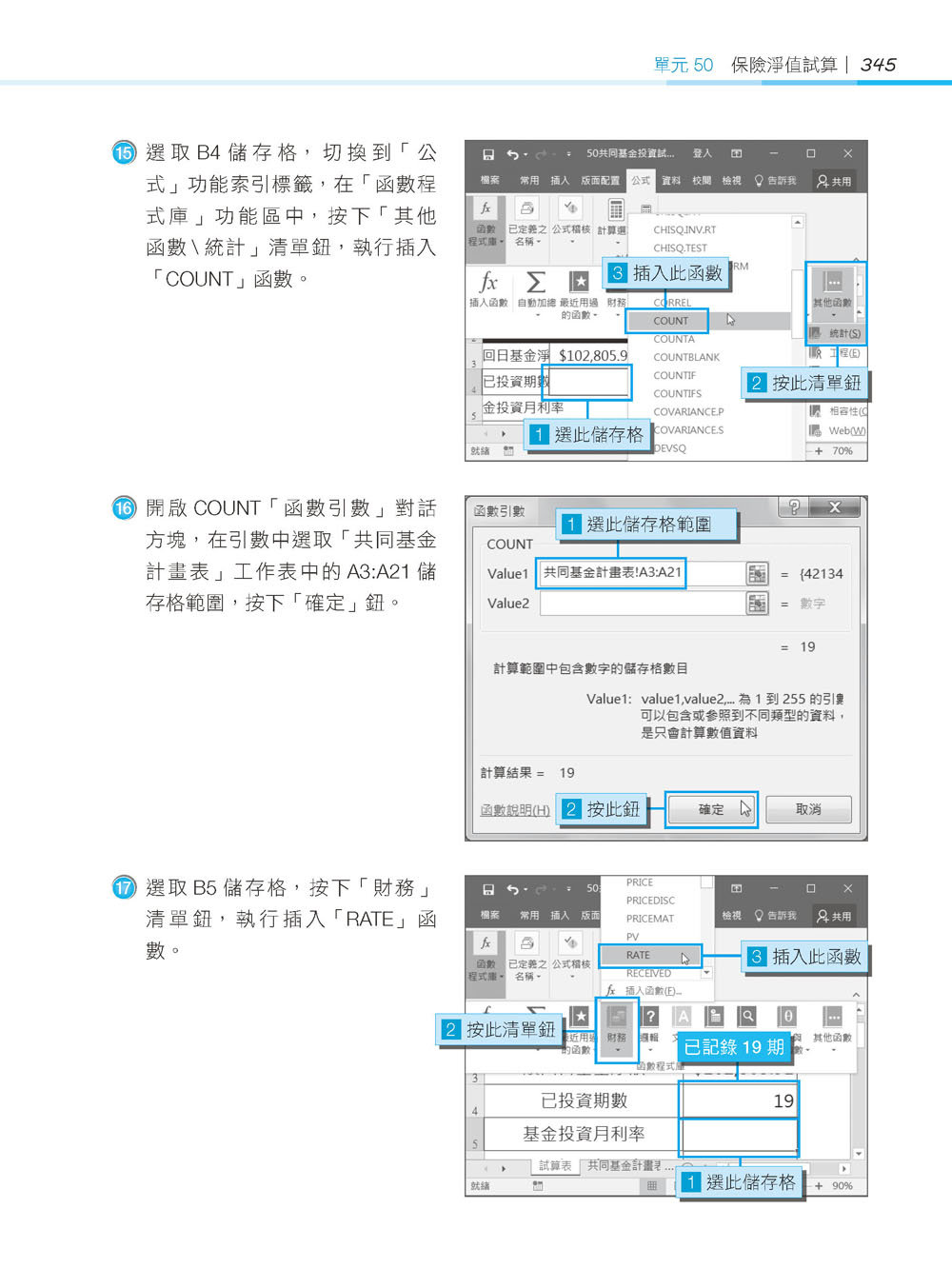 超實用!會計.生管.財務的辦公室 EXCEL 必備 50招省時技 (2016/2019)-preview-14