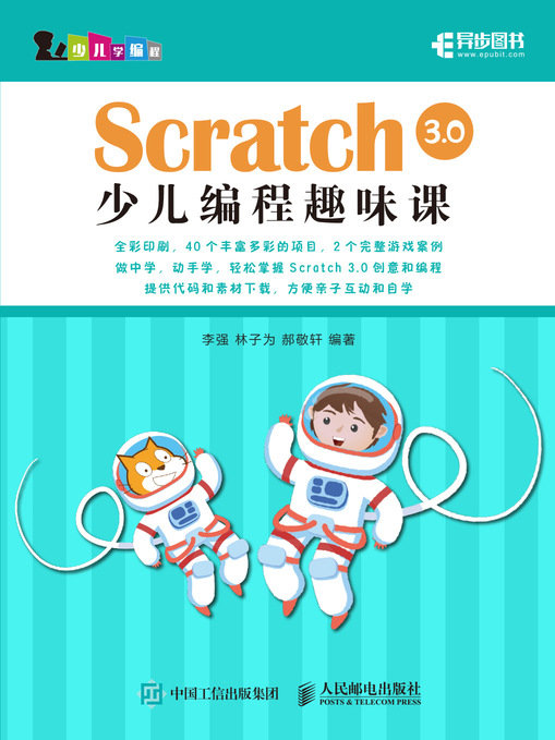 Scratch 3.0 少兒編程趣味課-preview-1
