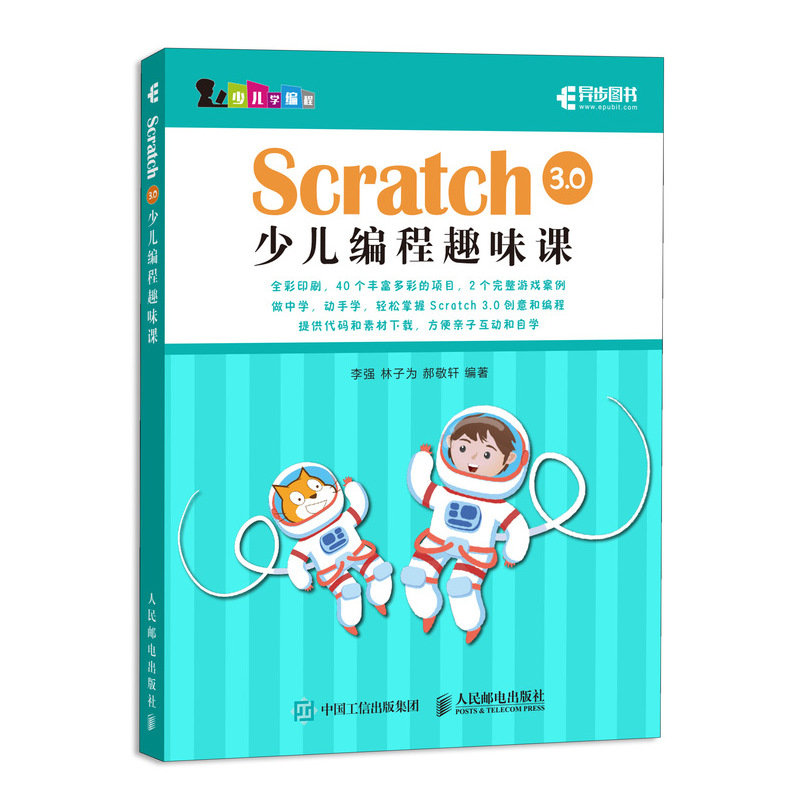 Scratch 3.0 少兒編程趣味課-preview-2
