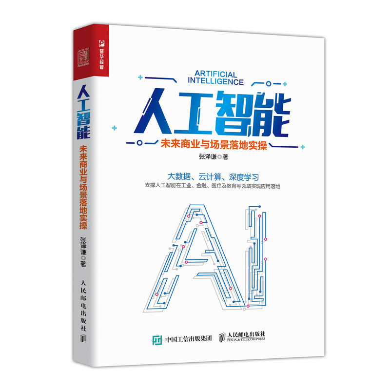 人工智能 未來商業與場景落地實操-preview-2