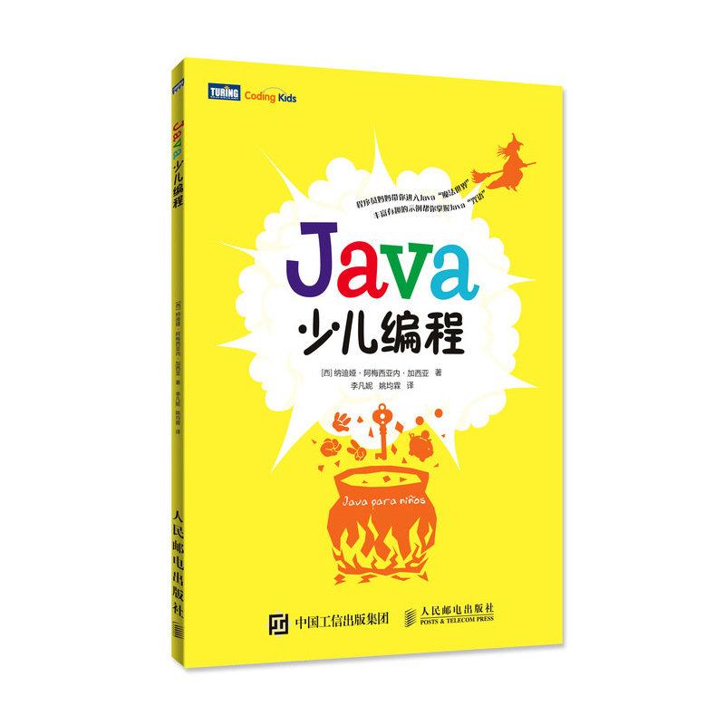 Java少兒編程-preview-2