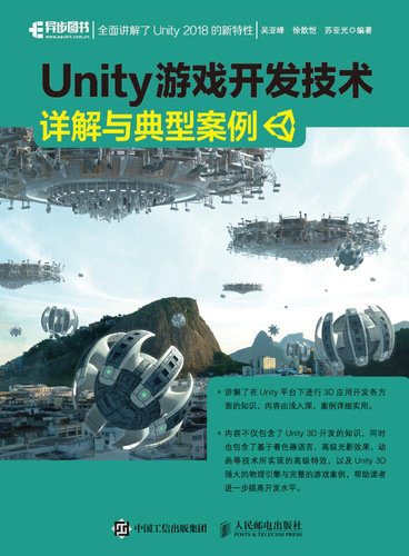 Unity 游戲開發技術詳解與典型案例-preview-1