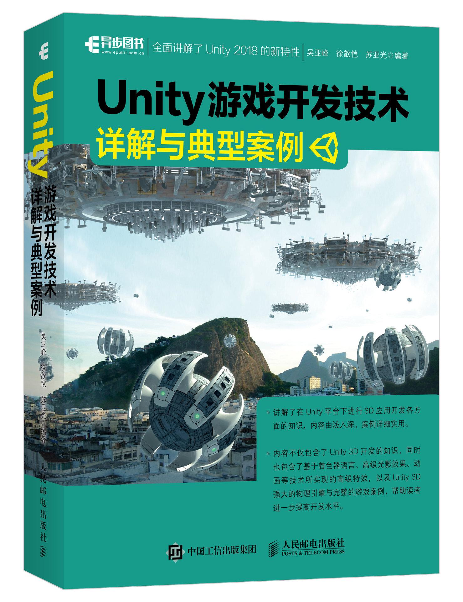 Unity 游戲開發技術詳解與典型案例-preview-2