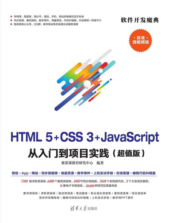 HTML5+CSS3+JavaScript 從入門到項目實踐(超值版)-preview-1