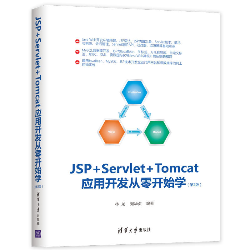 JSP + Servlet + Tomcat 應用開發從零開始學, 2/e-preview-1