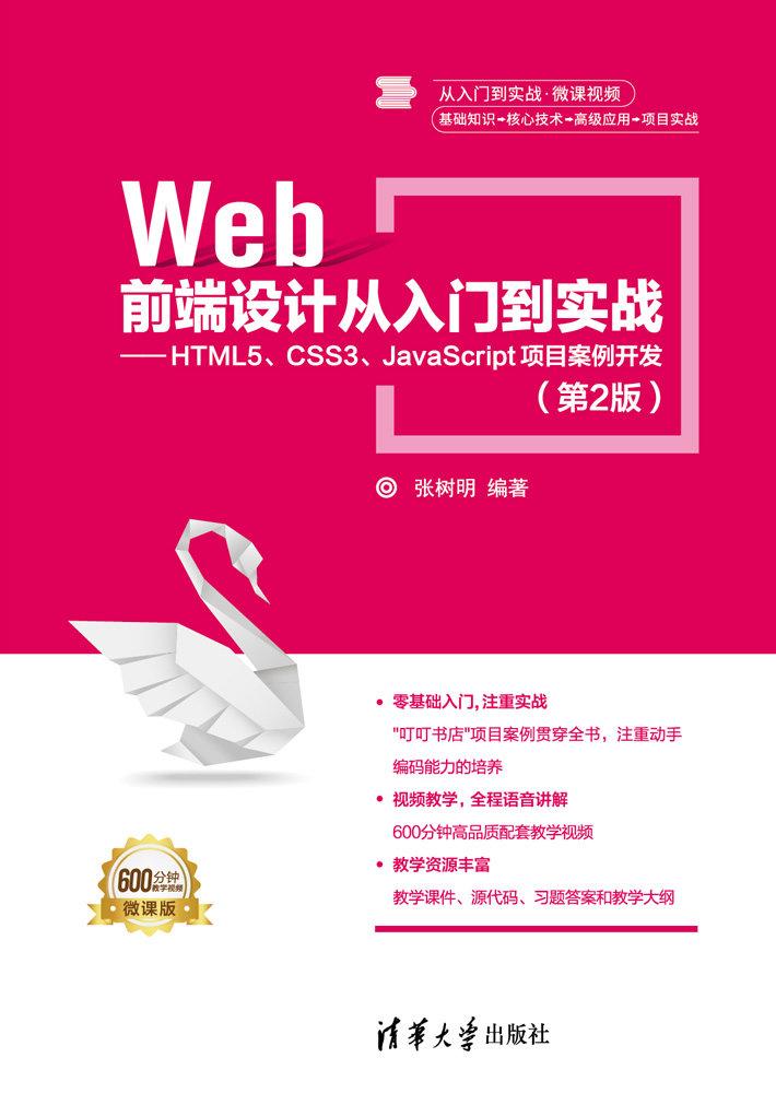 Web前端設計從入門到實戰——HTML5、CSS3、JavaScript項目案例開發(第-preview-1