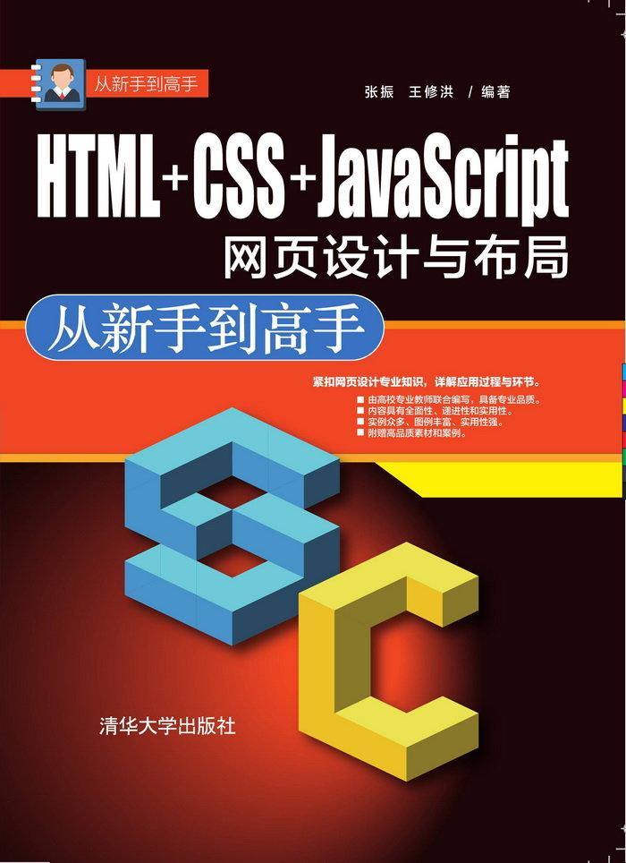 HTML+CSS+JavaScript網頁設計與佈局 從新手到高手-preview-1