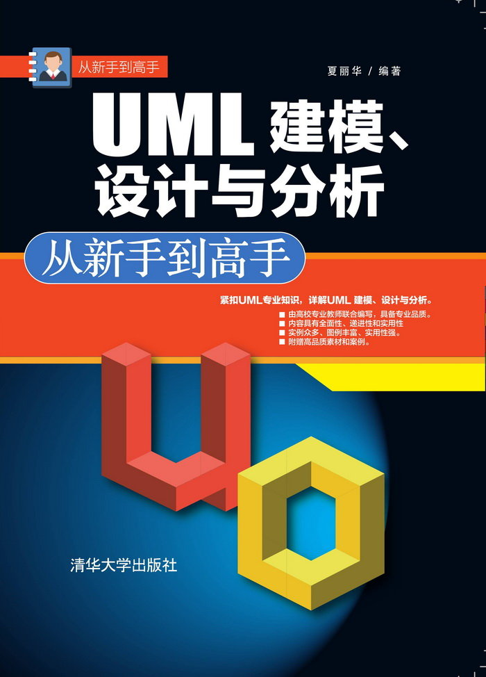 UML 建模、設計與分析 從新手到高手-preview-1