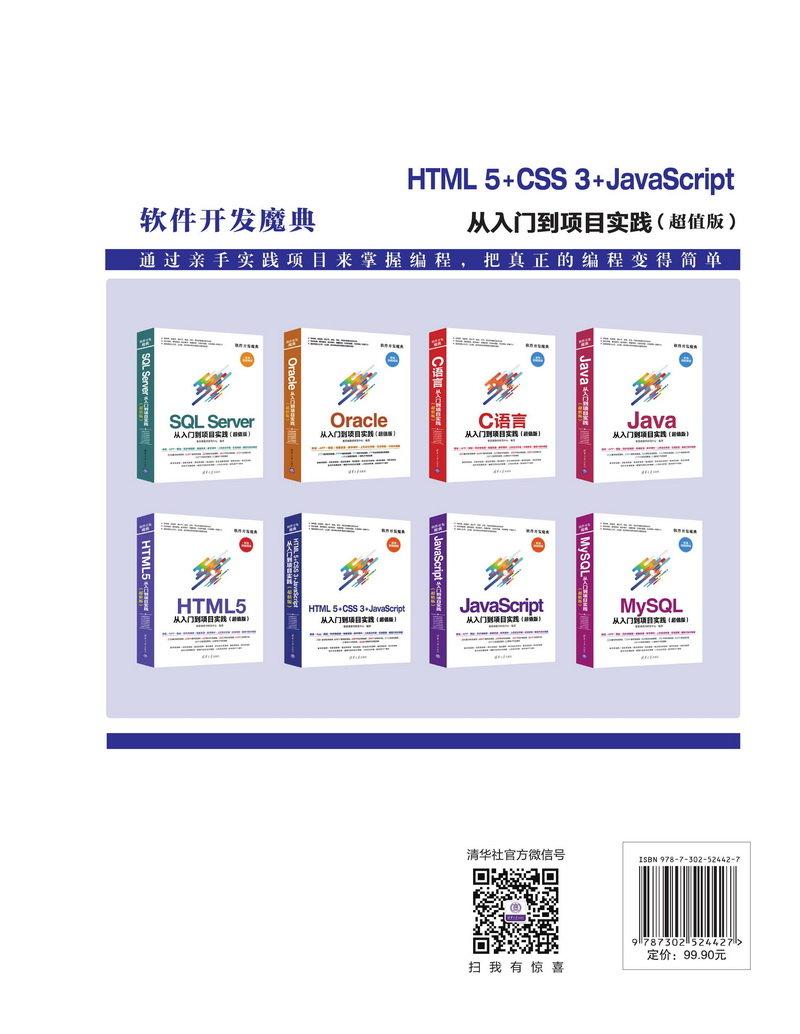 HTML5+CSS3+JavaScript 從入門到項目實踐(超值版)-preview-2