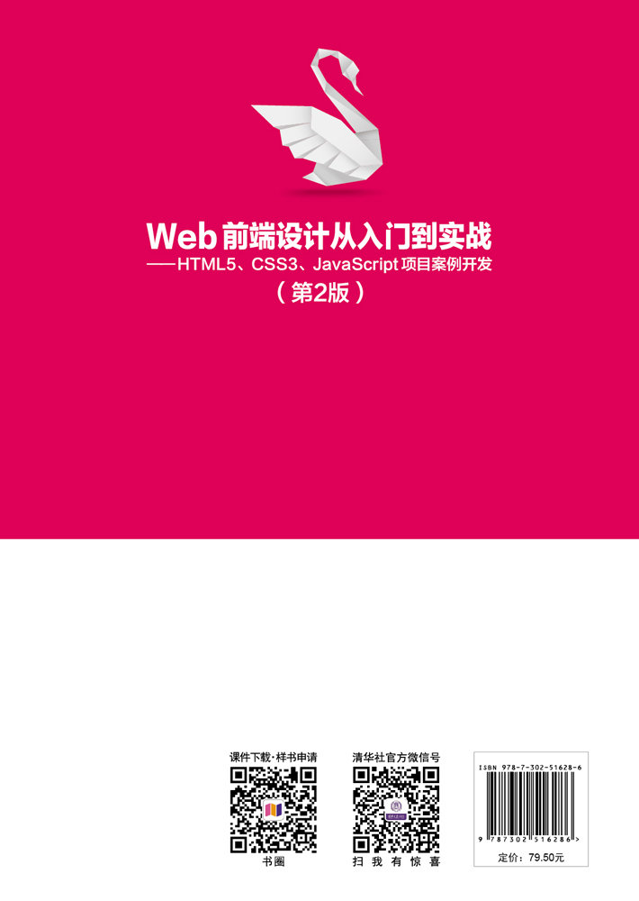 Web前端設計從入門到實戰——HTML5、CSS3、JavaScript項目案例開發(第-preview-2