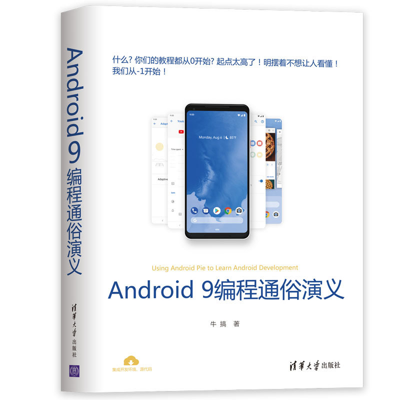 Android 9 編程通俗演義-preview-1
