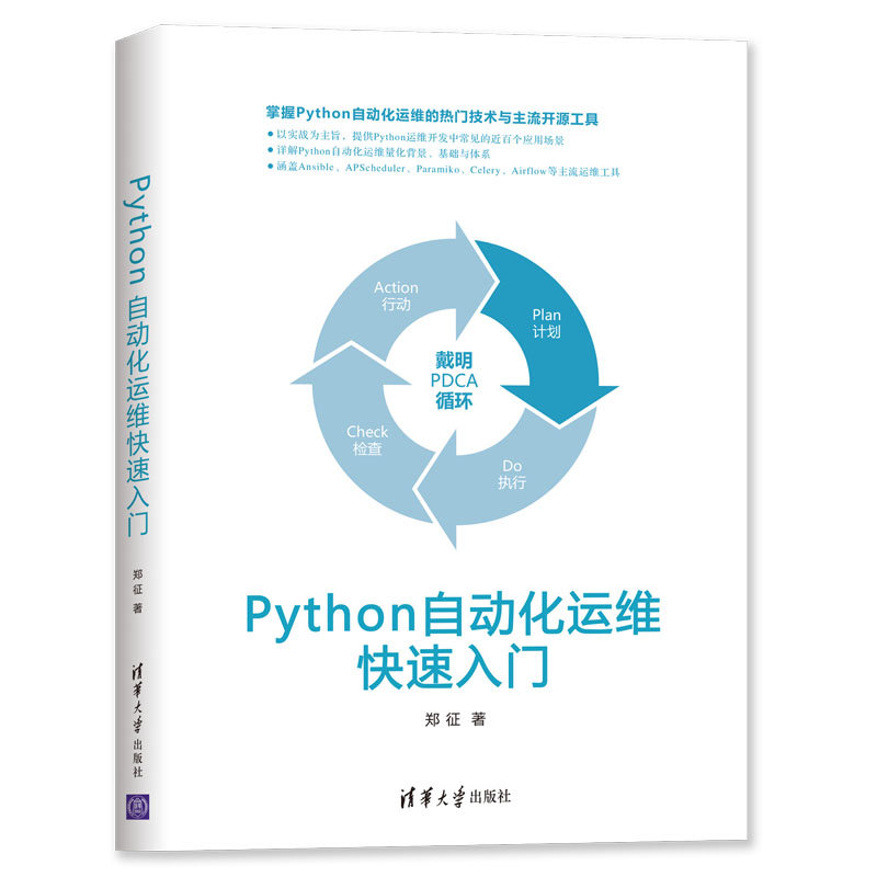Python 自動化運維快速入門-preview-2