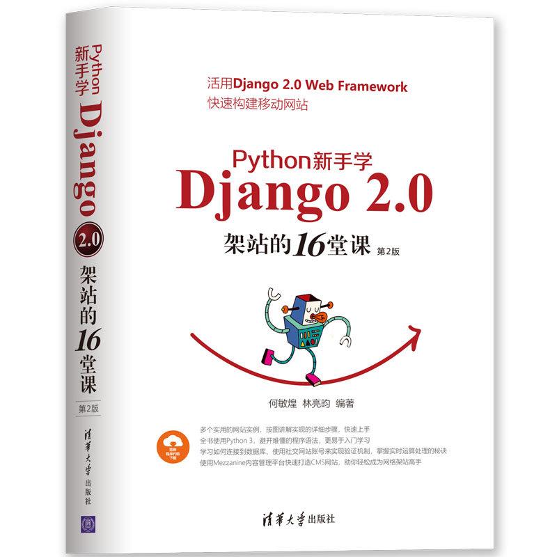 Python 新手學 Django 2.0 架站的 16堂課, 2/e-preview-2