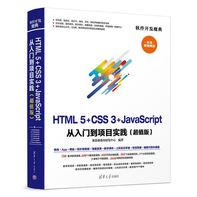 HTML5+CSS3+JavaScript 從入門到項目實踐(超值版)-preview-3