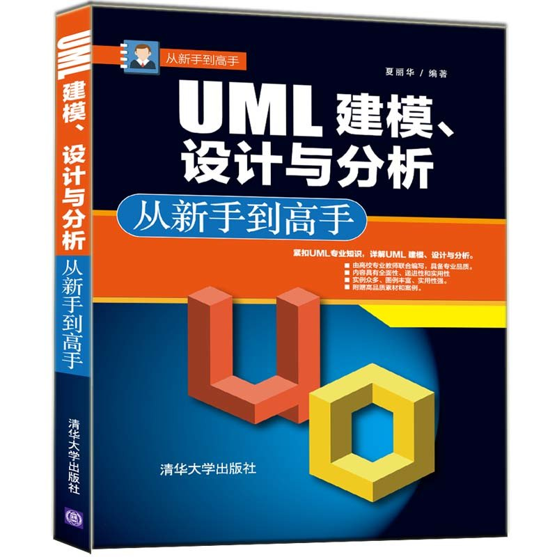 UML 建模、設計與分析 從新手到高手-preview-3