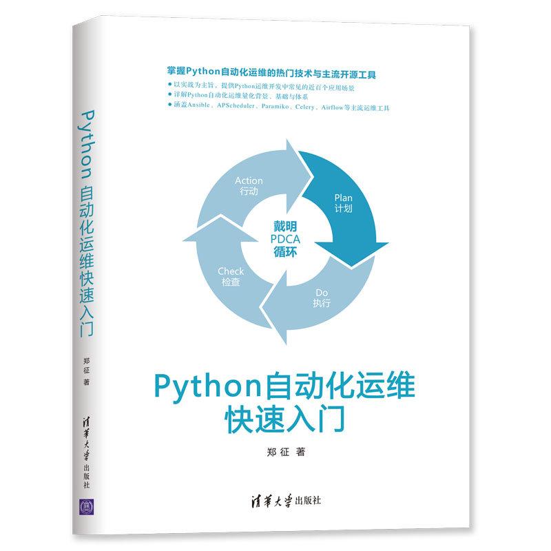 Python 自動化運維快速入門-preview-3