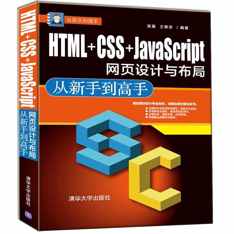 HTML+CSS+JavaScript網頁設計與佈局 從新手到高手-preview-3