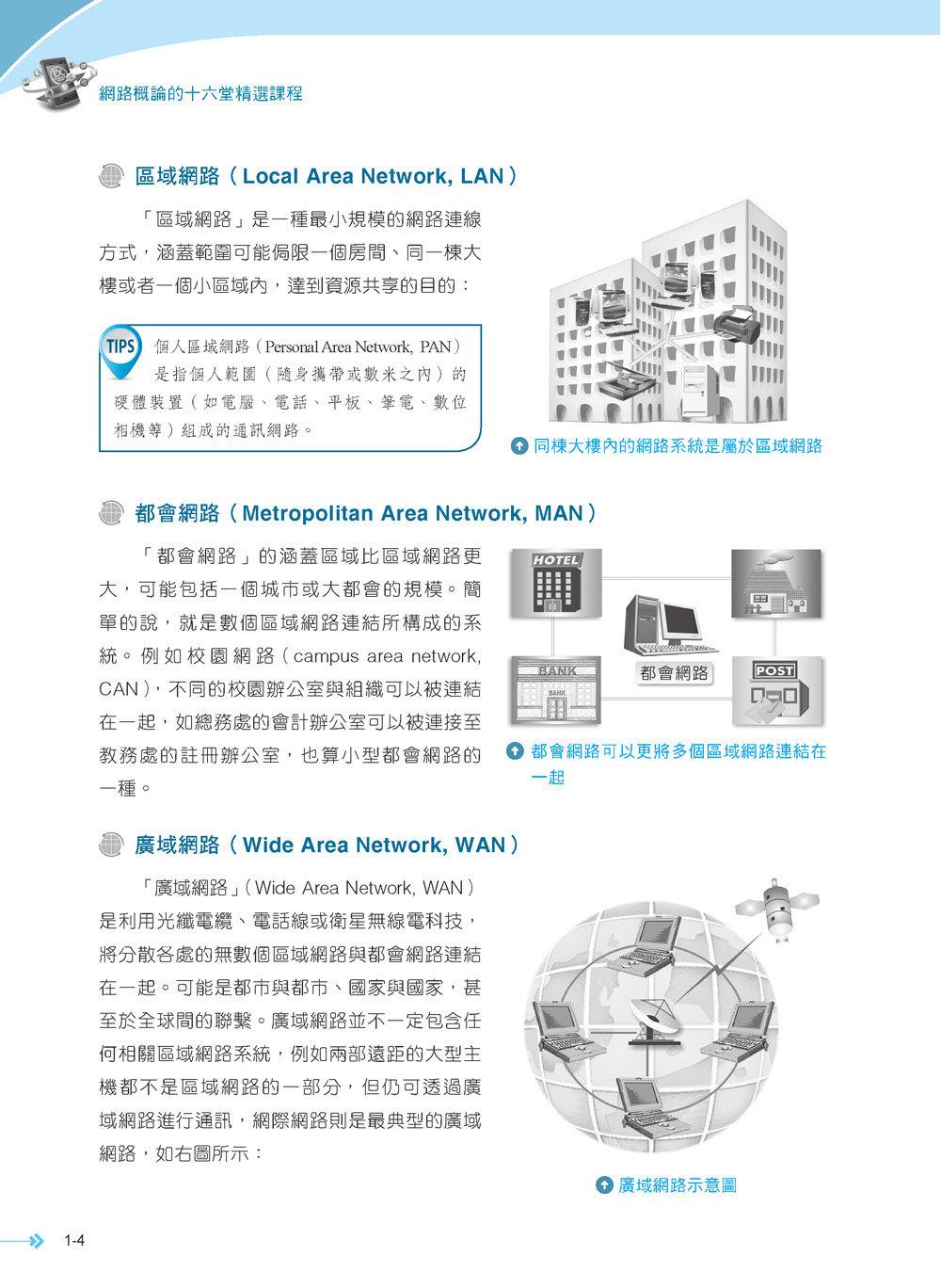 網路概論的十六堂精選課程:行動通訊 x 物聯網 x 大數據 x 雲端運算 x 人工智慧-preview-2