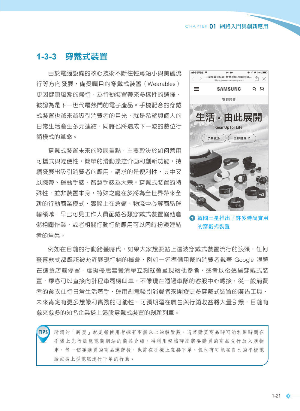 網路概論的十六堂精選課程:行動通訊 x 物聯網 x 大數據 x 雲端運算 x 人工智慧-preview-4
