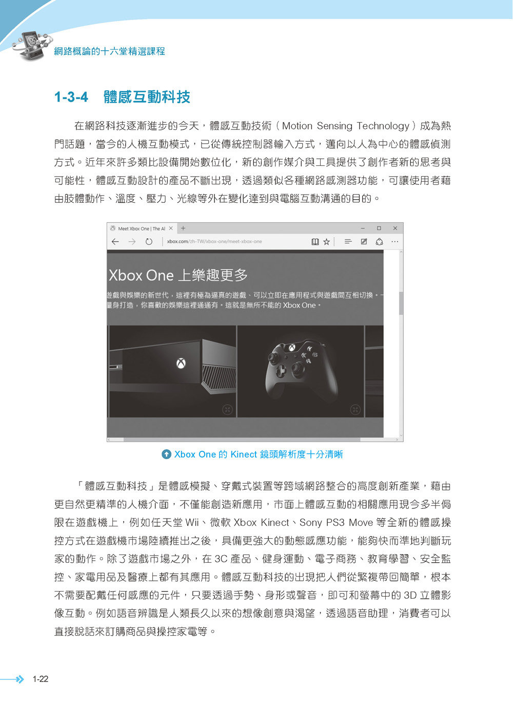 網路概論的十六堂精選課程:行動通訊 x 物聯網 x 大數據 x 雲端運算 x 人工智慧-preview-5