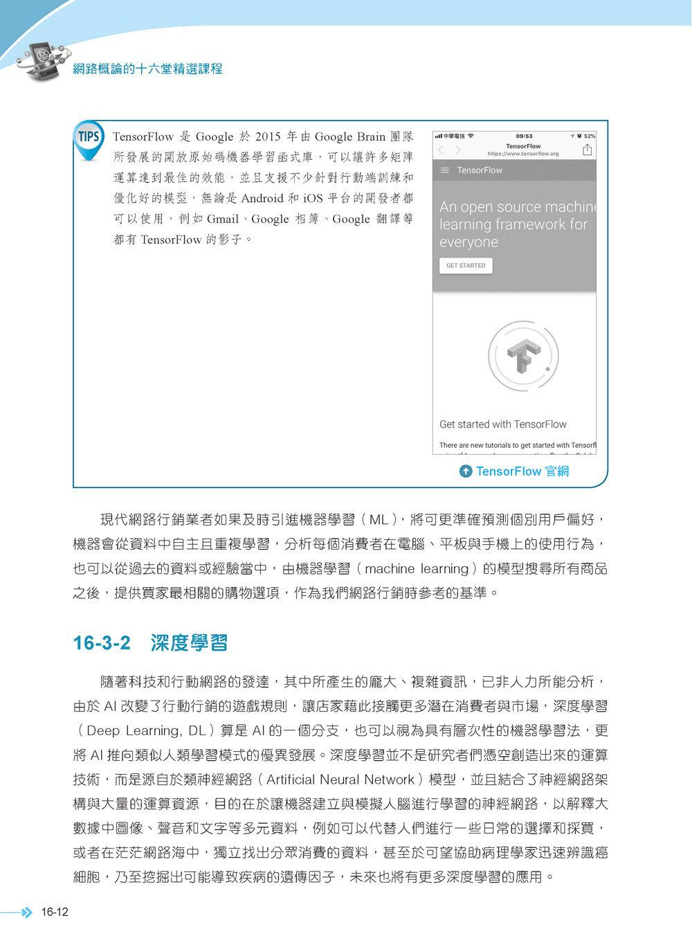 網路概論的十六堂精選課程:行動通訊 x 物聯網 x 大數據 x 雲端運算 x 人工智慧-preview-9