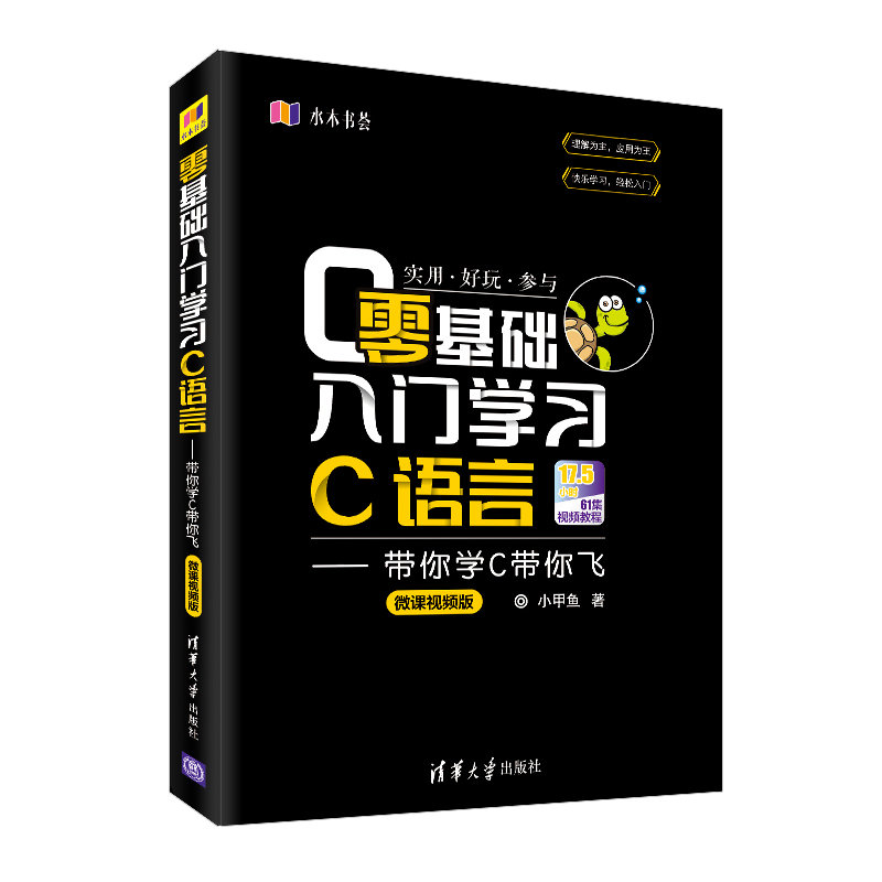 零基礎入門學習C語言——帶你學C帶你飛(微課視頻版)-preview-3