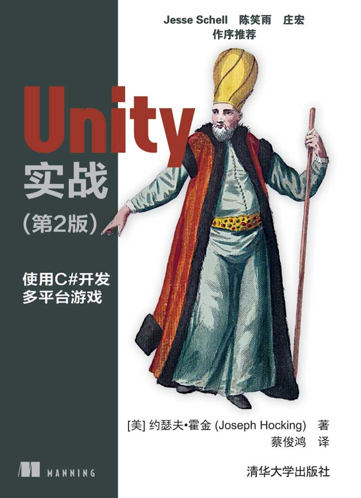 Unity 實戰, 2/e (Unity in Action: Multiplatform game development in C# , 2/e)-preview-1
