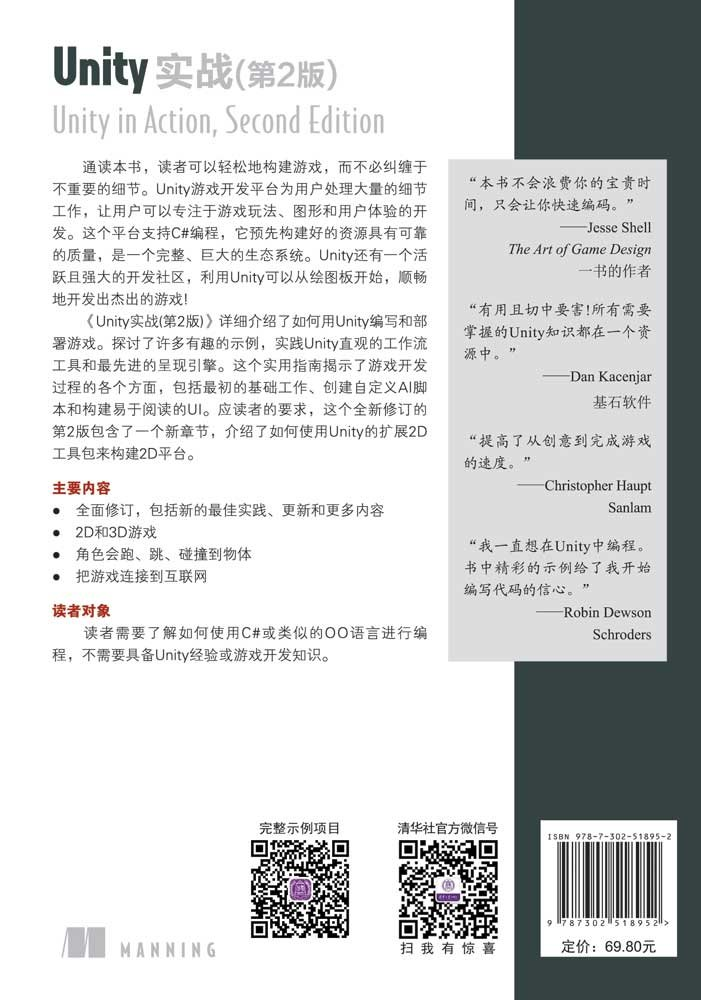 Unity 實戰, 2/e (Unity in Action: Multiplatform game development in C# , 2/e)-preview-2