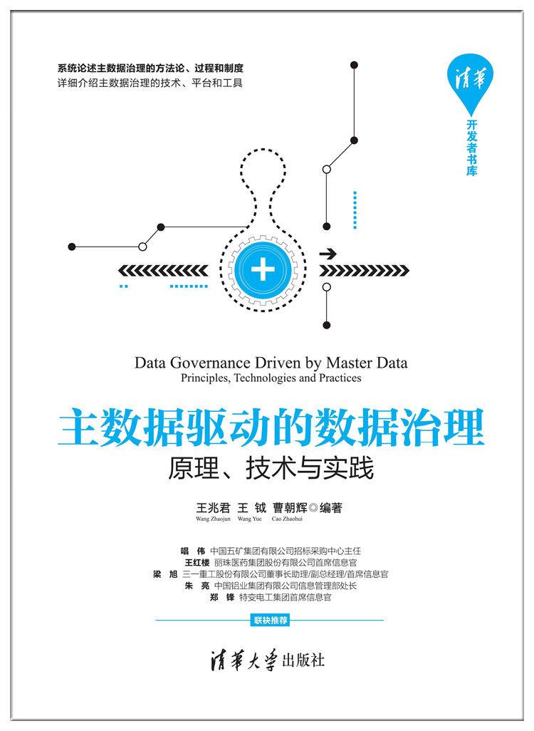 主數據驅動的數據治理 — 原理、技術與實踐-preview-1