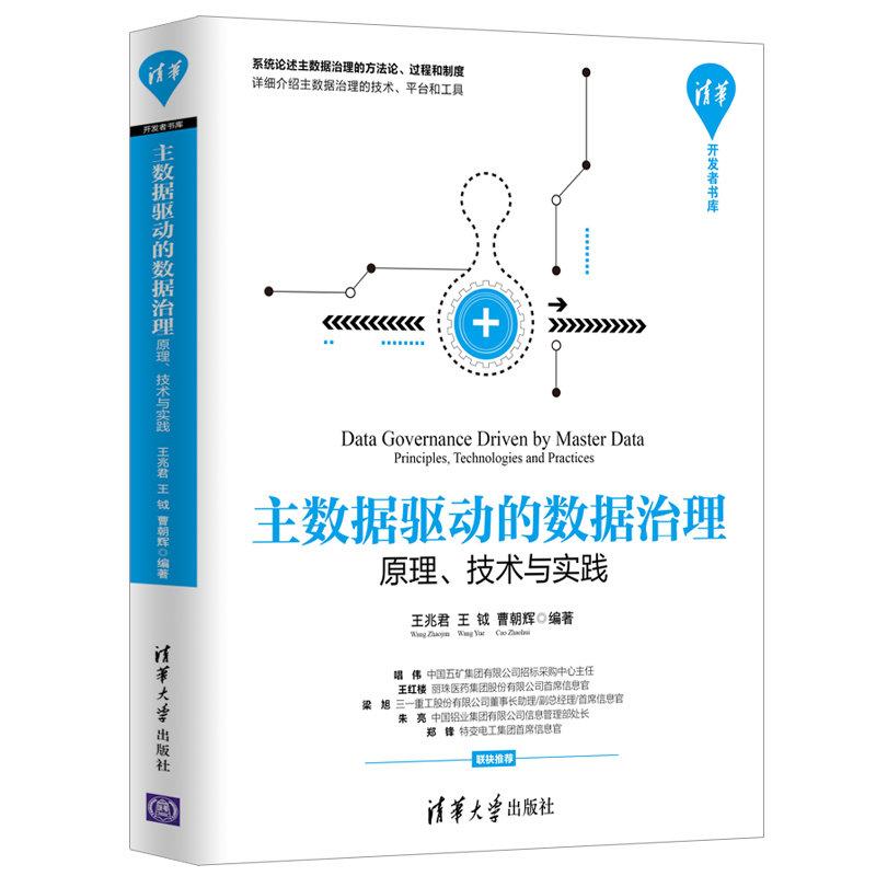 主數據驅動的數據治理 — 原理、技術與實踐-preview-3