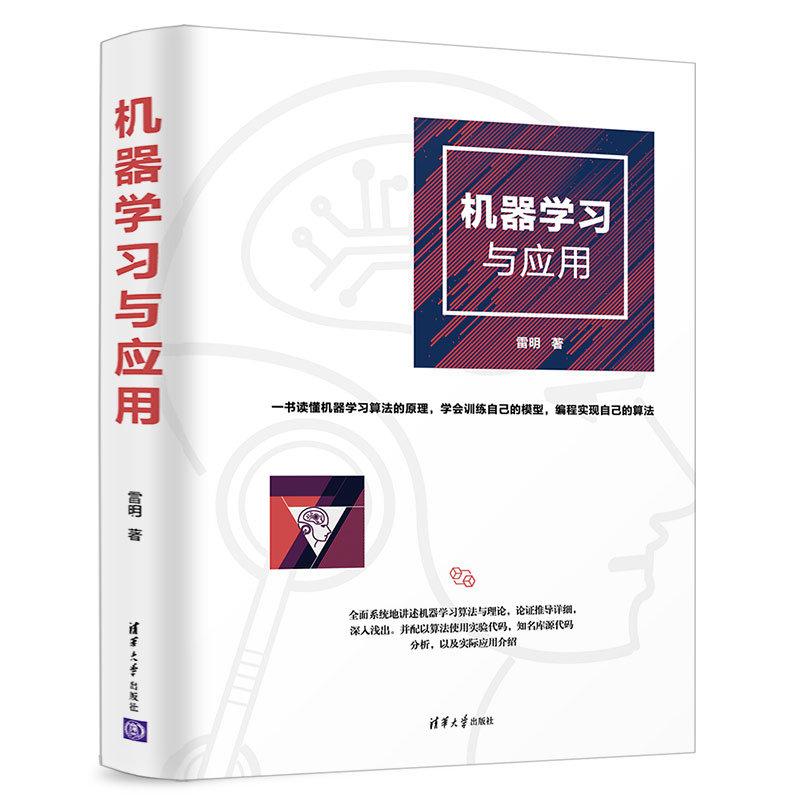 機器學習與應用-preview-3