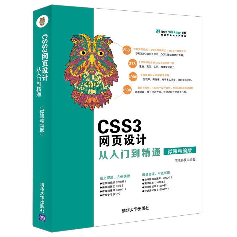 CSS3網頁設計從入門到精通(微課精編版)-preview-1