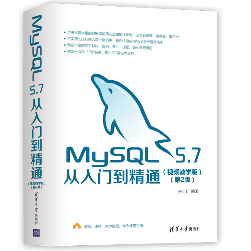 MySQL 5.7 從入門到精通, 2/e (視頻教學版)-preview-1