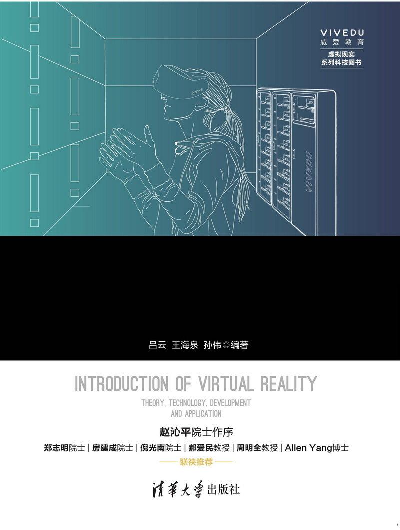 虛擬現實——理論、技術、開發與應用-preview-1