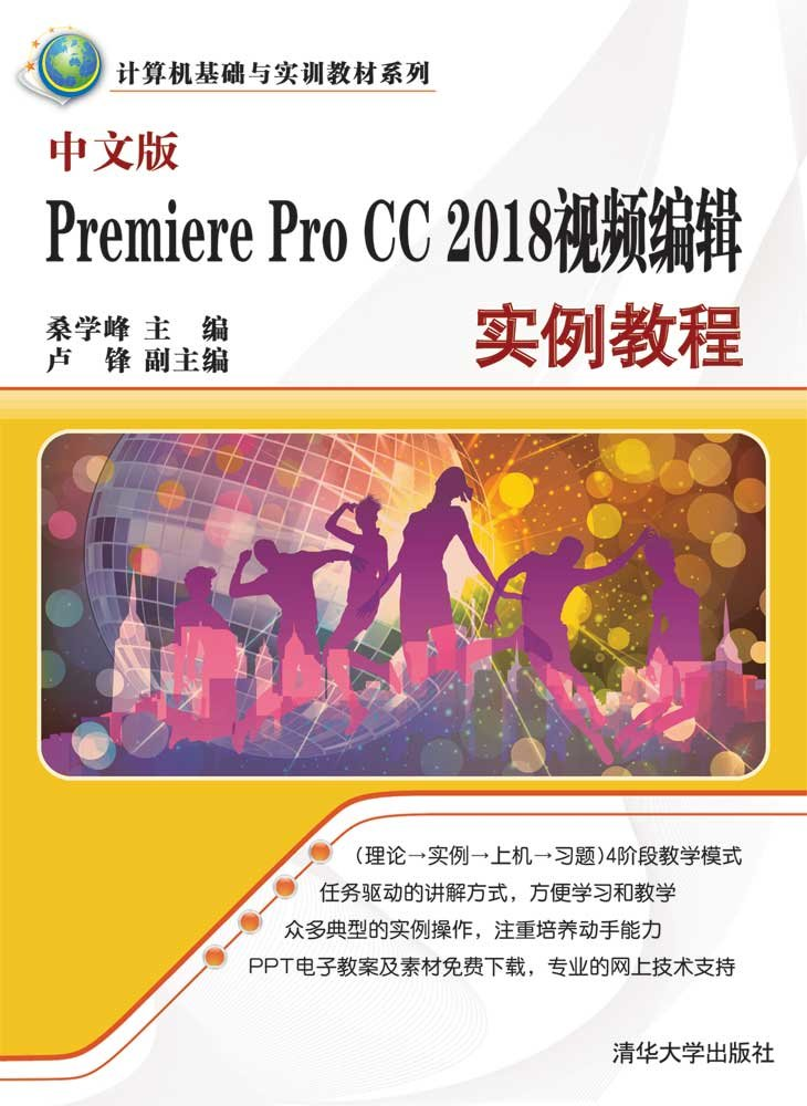 中文版Premiere Pro CC 2018視頻編輯實例教程-preview-1