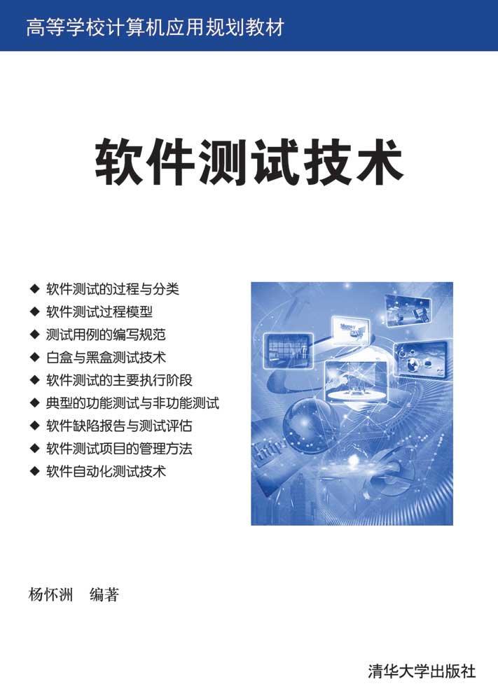 軟件測試技術-preview-1