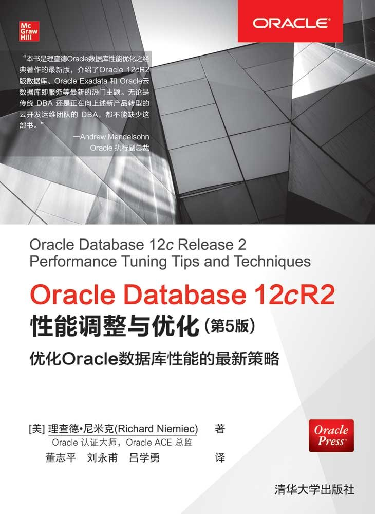 Oracle Database 12cR2性能調整與優化(第5版)-preview-1