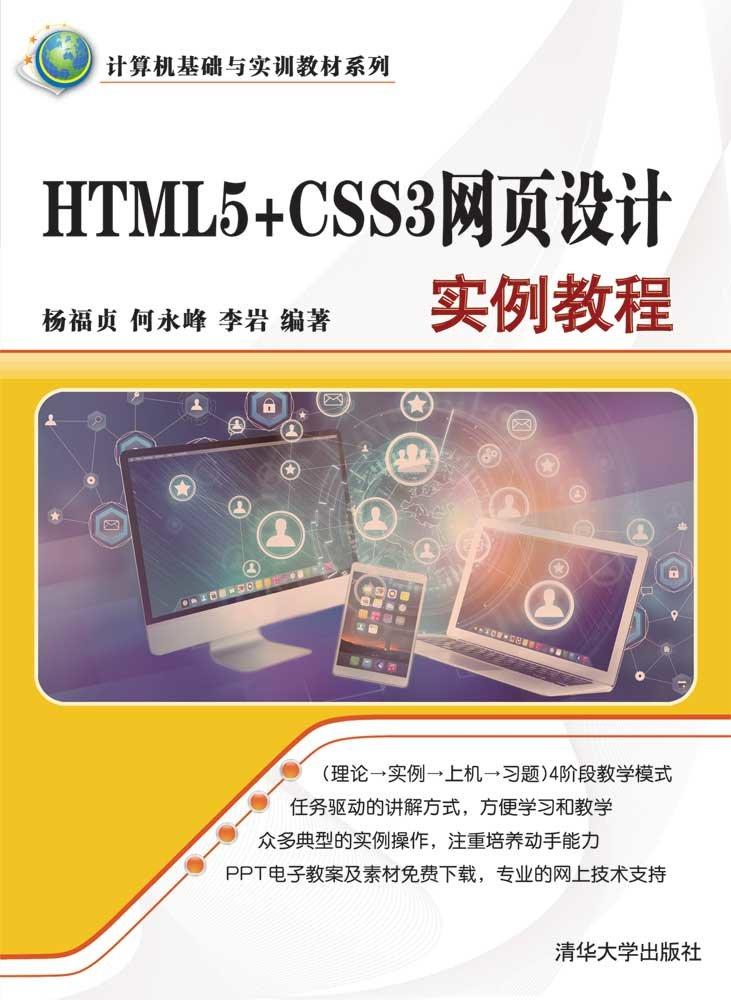 HTML5+CSS3 網頁設計實例教程-preview-1