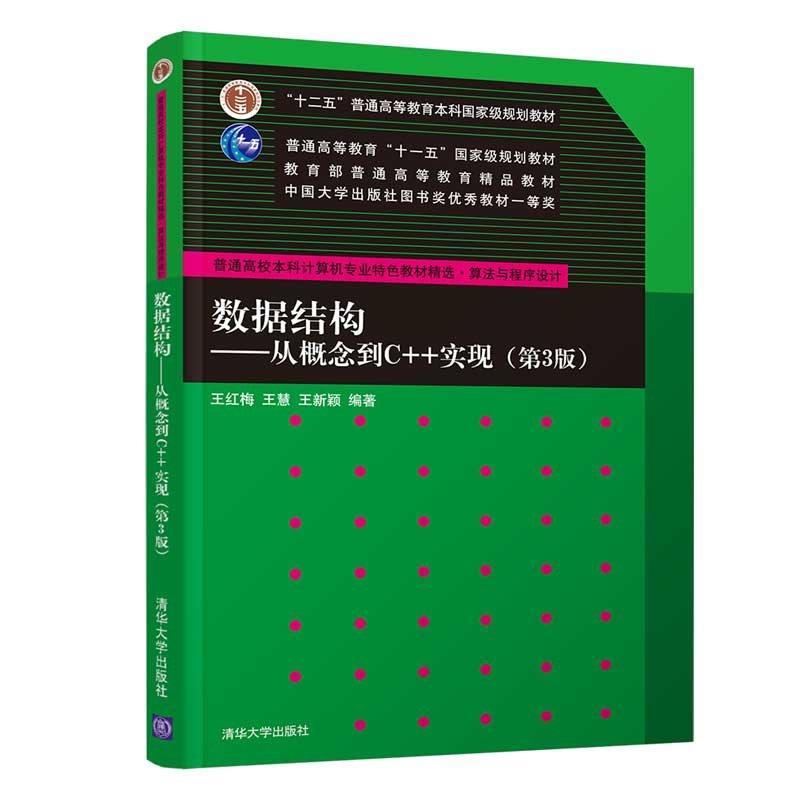 數據結構——從概念到C++實現(第3版)-preview-3