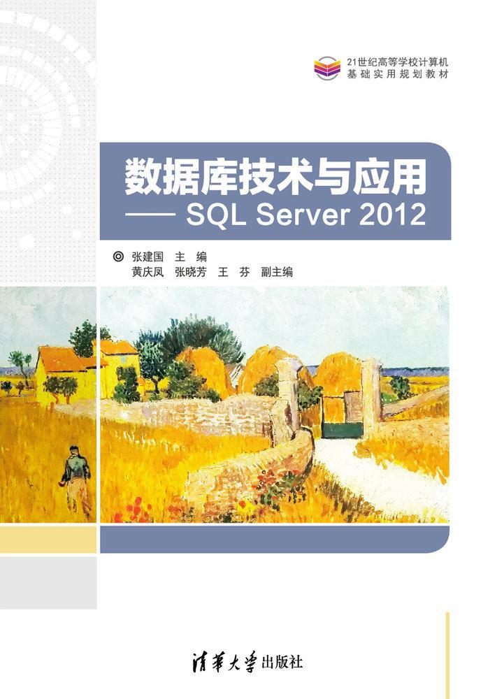 數據庫技術與應用——SQL Server 2012-preview-1