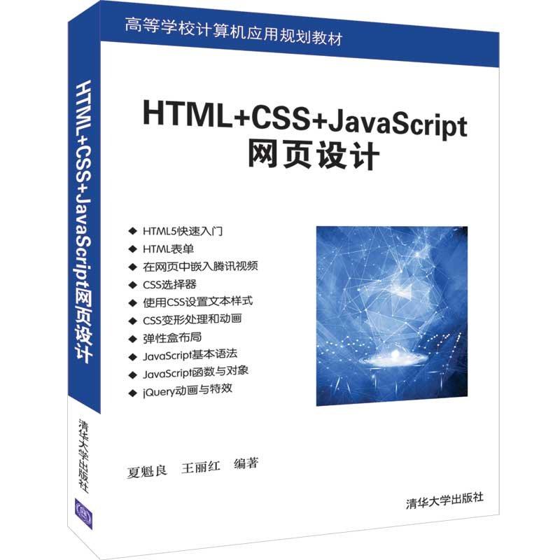 HTML+CSS+JavaScript網頁設計-preview-3