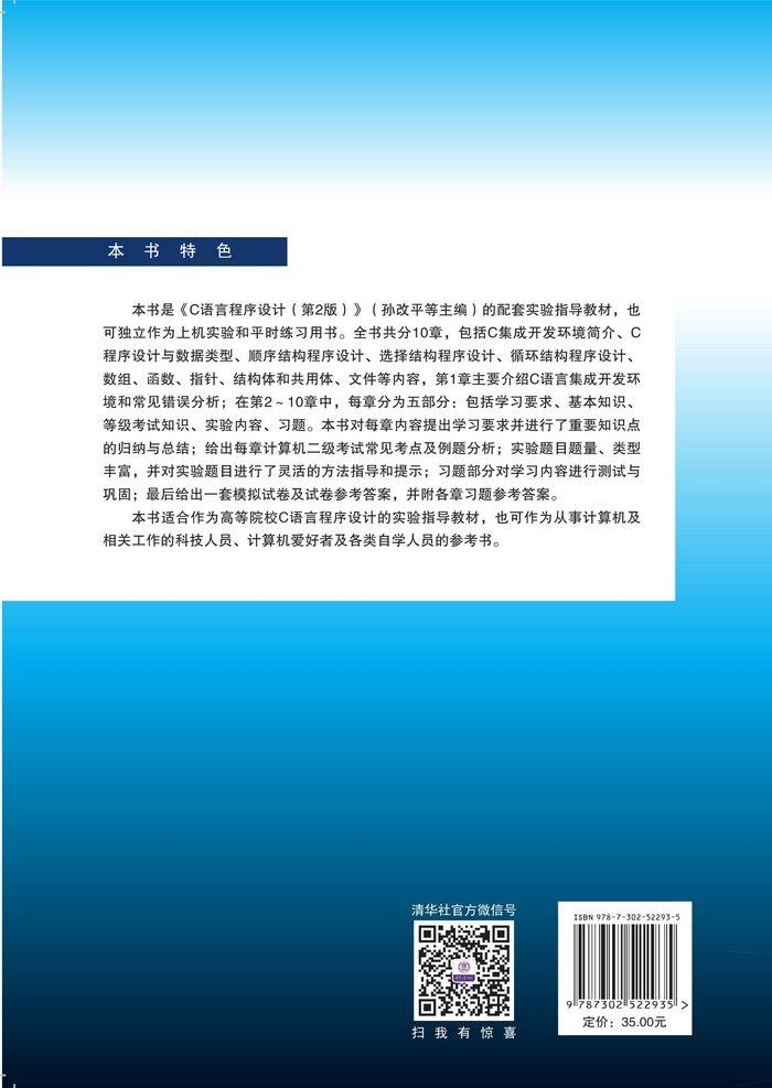 C語言程序設計習題與實驗指導, 2/e-preview-2